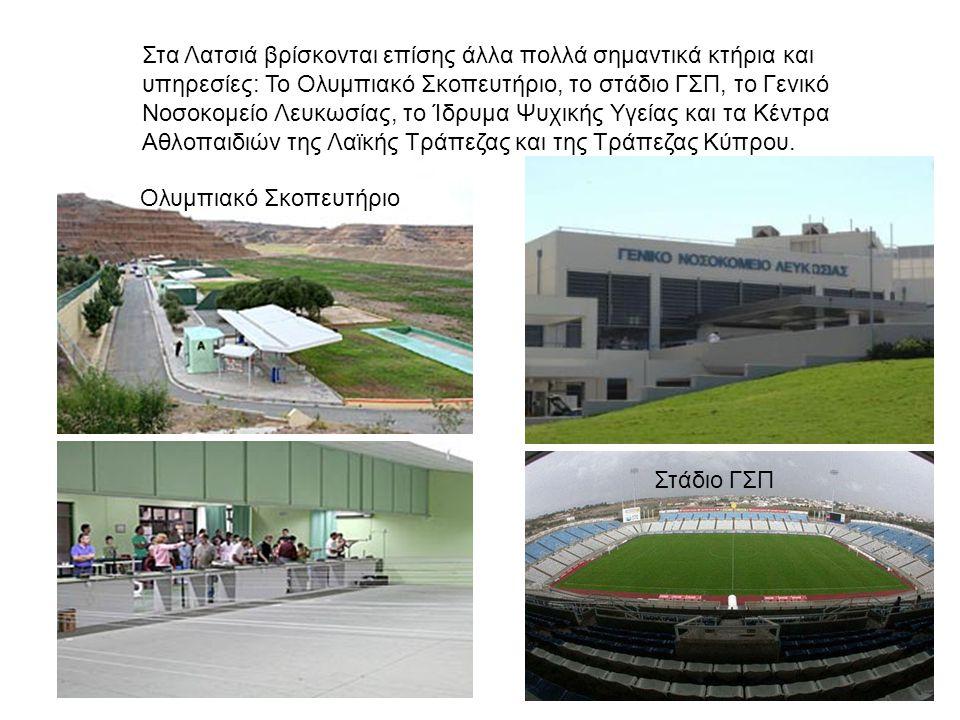 Στα Λατσιά βρίσκονται επίσης άλλα πολλά σημαντικά κτήρια και υπηρεσίες: Το Ολυμπιακό Σκοπευτήριο, το στάδιο ΓΣΠ, το Γενικό Νοσοκομείο Λευκωσίας, το Ίδ