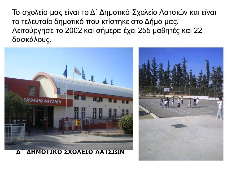 Το σχολείο μας είναι το Δ΄ Δημοτικό Σχολείο Λατσιών και είναι το τελευταίο δημοτικό που κτίστηκε στο Δήμο μας.