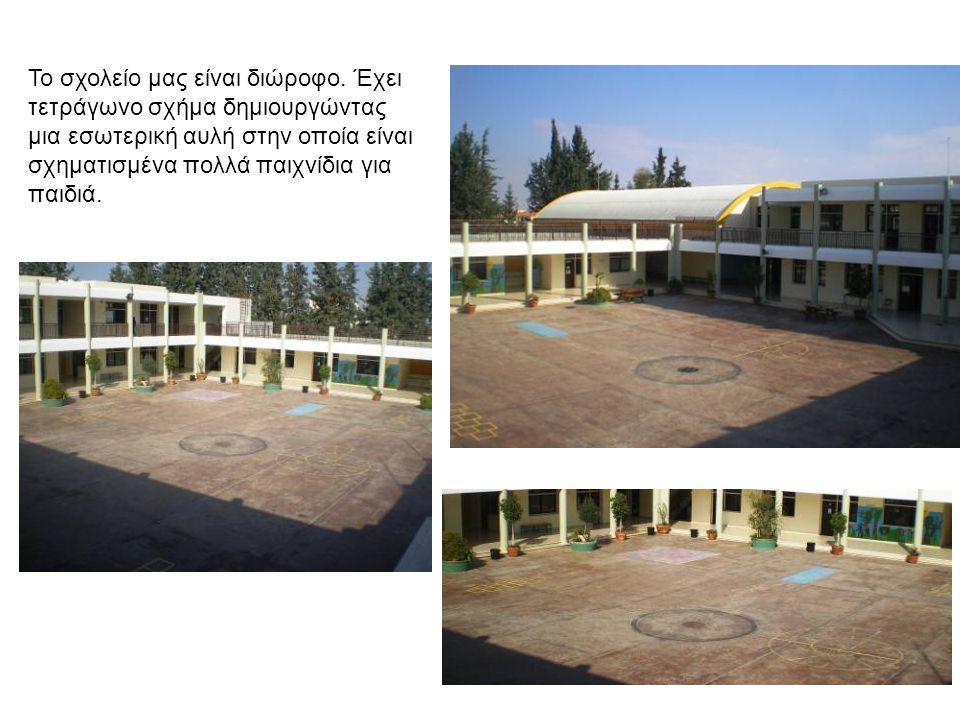 Το σχολείο μας είναι διώροφο. Έχει τετράγωνο σχήμα δημιουργώντας μια εσωτερική αυλή στην οποία είναι σχηματισμένα πολλά παιχνίδια για παιδιά.
