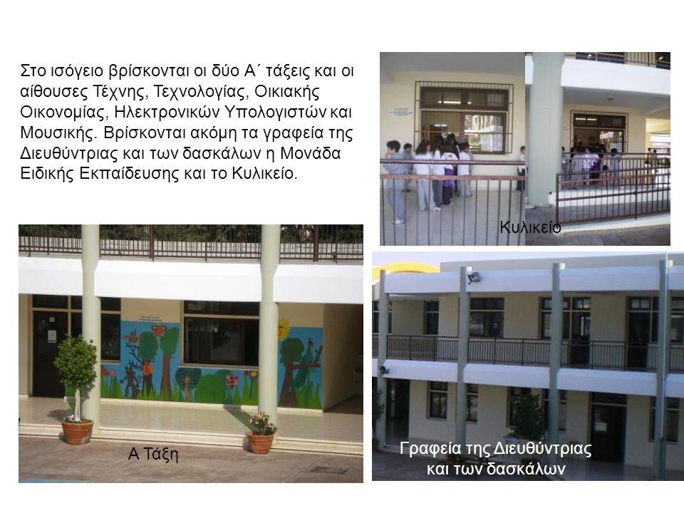 Στο ισόγειο βρίσκονται οι δύο Α΄ τάξεις και οι αίθουσες Τέχνης, Τεχνολογίας, Οικιακής Οικονομίας, Ηλεκτρονικών Υπολογιστών και Μουσικής. Βρίσκονται ακ