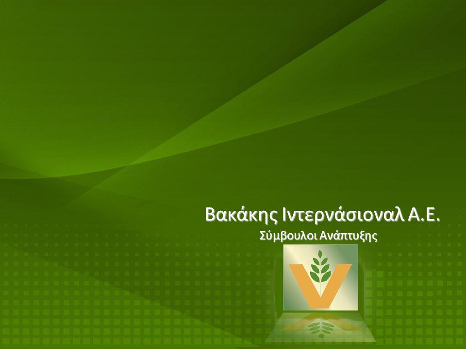 Βακάκης Ιντερνάσιοναλ Α.Ε. Σύμβουλοι Ανάπτυξης