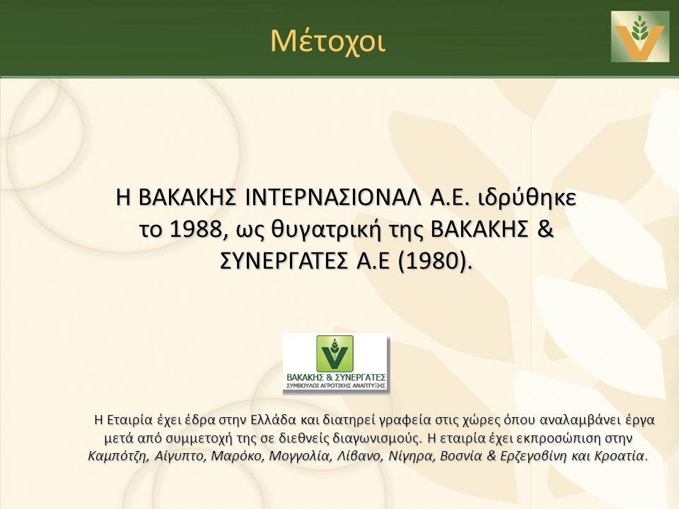Η ΒΑΚΑΚΗΣ ΙΝΤΕΡΝΑΣΙΟΝΑΛ Α.Ε. ιδρύθηκε το 1988, ως θυγατρική της ΒΑΚΑΚΗΣ & ΣΥΝΕΡΓΑΤΕΣ Α.Ε (1980).