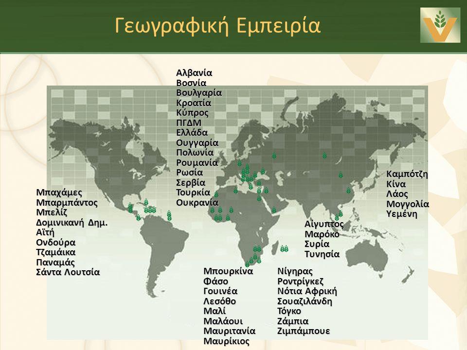 Μπουρκίνα Φάσο ΓουινέαΛεσόθοΜαλίΜαλάουιΜαυριτανίαΜαυρίκιοςΝίγηραςΡοντρίγκεζ Νότια Αφρική ΣουαζιλάνδηΤόγκοΖάμπιαΖιμπάμπουε Γεωγραφική Εμπειρία ΑλβανίαΒοσνίαΒουλγαρίαΚροατίαΚύπροςΠΓΔΜΕλλάδαΟυγγαρίαΠολωνίαΡουμανίαΡωσίαΣερβίαΤουρκίαΟυκρανία ΜπαχάμεςΜπαρμπάντοςΜπελίζ Δομινικανή Δημ.
