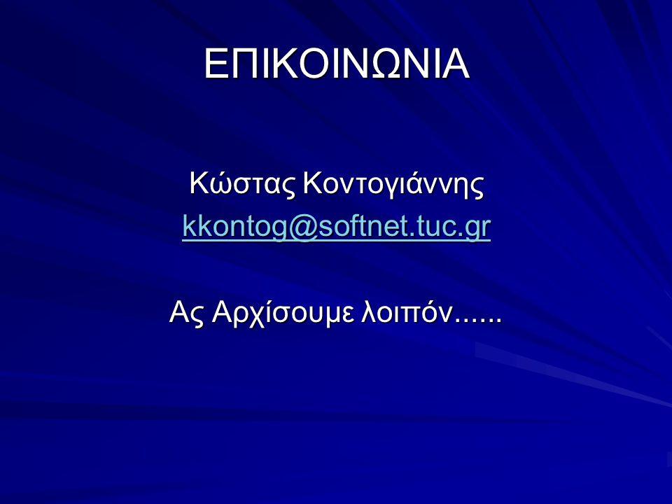 ΕΠΙΚΟΙΝΩΝΙΑ Κώστας Κοντογιάννης kkontog@softnet.tuc.gr Ας Αρχίσουμε λοιπόν......