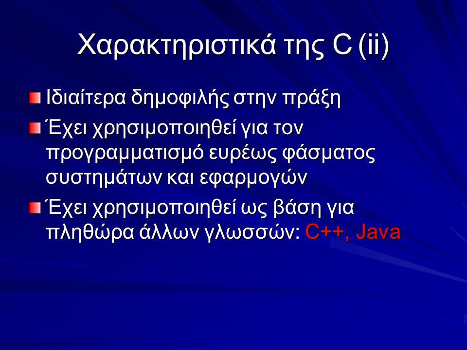 Χαρακτηριστικά της C(ii) Ιδιαίτερα δημοφιλής στην πράξη Έχει χρησιμοποιηθεί για τον προγραμματισμό ευρέως φάσματος συστημάτων και εφαρμογών Έχει χρησιμοποιηθεί ως βάση για πληθώρα άλλων γλωσσών: C++, Java