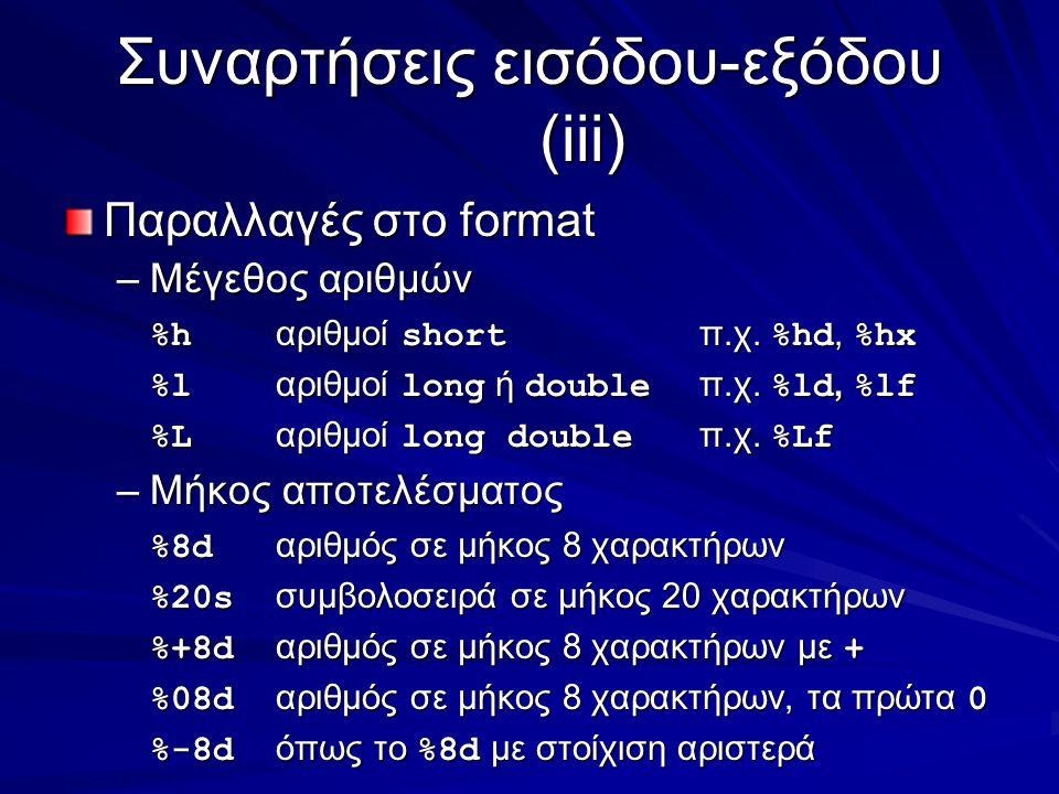 Συναρτήσεις εισόδου-εξόδου (iii) Παραλλαγές στο format –Μέγεθος αριθμών %h αριθμοί short π.χ.