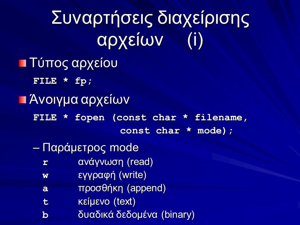 Συναρτήσεις διαχείρισης αρχείων(i) Τύπος αρχείου FILE * fp; Άνοιγμα αρχείων FILE * fopen (const char * filename, const char * mode); –Παράμετρος mode r ανάγνωση (read) w εγγραφή (write) a προσθήκη (append) t κείμενο (text) b δυαδικά δεδομένα (binary)