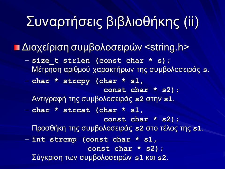 Συναρτήσεις βιβλιοθήκης(ii) Διαχείριση συμβολοσειρών Διαχείριση συμβολοσειρών –size_t strlen (const char * s); Μέτρηση αριθμού χαρακτήρων της συμβολοσειράς s.