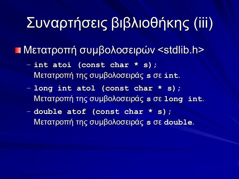Συναρτήσεις βιβλιοθήκης(iii) Μετατροπή συμβολοσειρών Μετατροπή συμβολοσειρών –int atoi (const char * s); Μετατροπή της συμβολοσειράς s σε int.