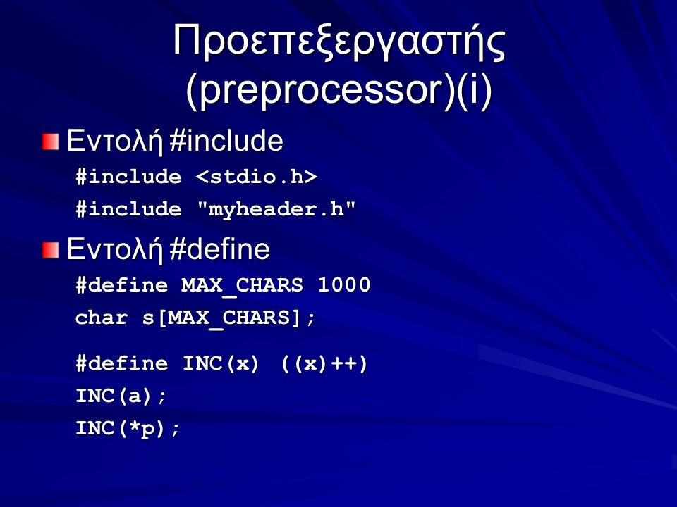 Προεπεξεργαστής (preprocessor)(i) Εντολή #include #include #include #include myheader.h Εντολή #define #define MAX_CHARS 1000 char s[MAX_CHARS]; #define INC(x) ((x)++) INC(a);INC(*p);