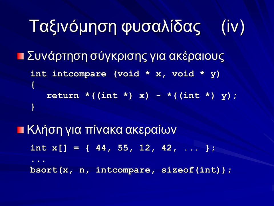 Ταξινόμηση φυσαλίδας(iv) Συνάρτηση σύγκρισης για ακέραιους int intcompare (void * x, void * y) { return *((int *) x) - *((int *) y); return *((int *) x) - *((int *) y);} Κλήση για πίνακα ακεραίων int x[] = { 44, 55, 12, 42,...