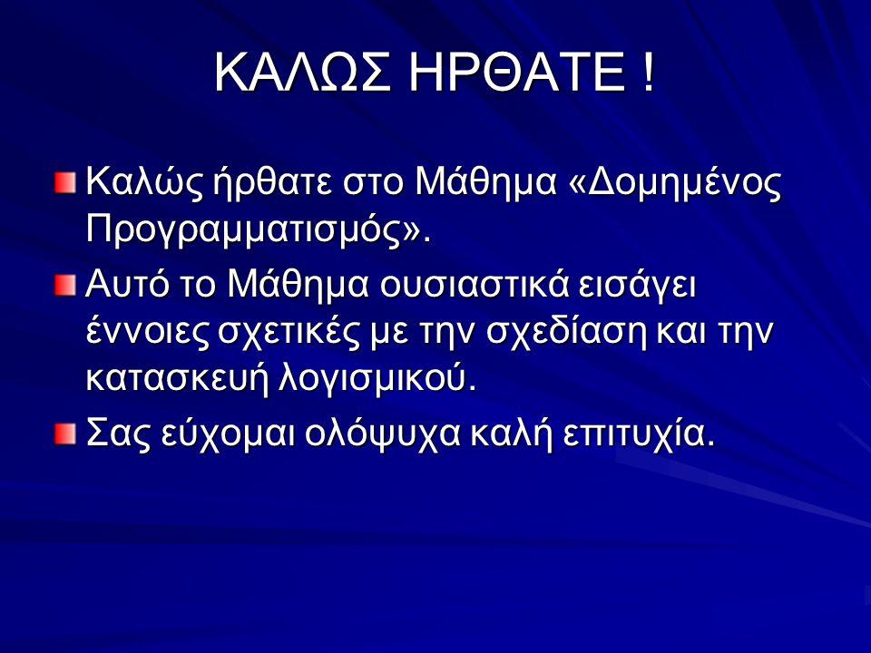 Σχόλια Μεταξύ /* και */ #include #include /* This simple program greets the world by saying hello */ world by saying hello */ void main () { printf( /* eh.