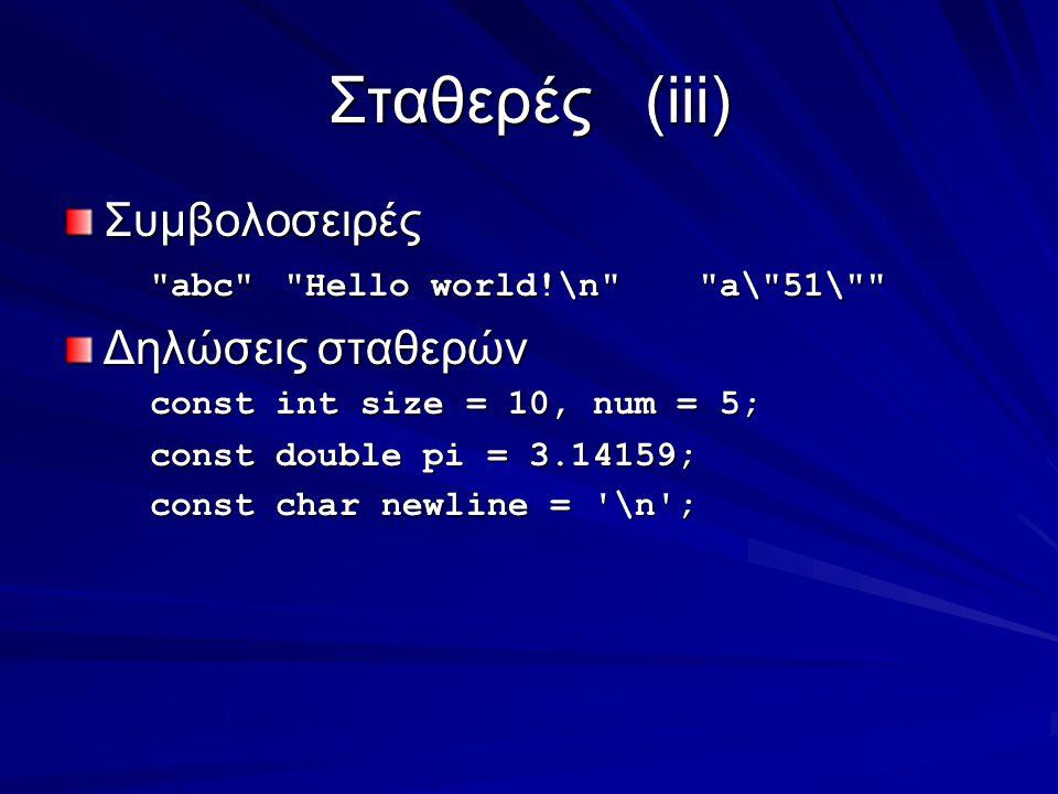 Σταθερές(iii) Συμβολοσειρές abc Hello world!\n a\ 51\ Δηλώσεις σταθερών const int size = 10, num = 5; const double pi = 3.14159; const char newline = \n ;