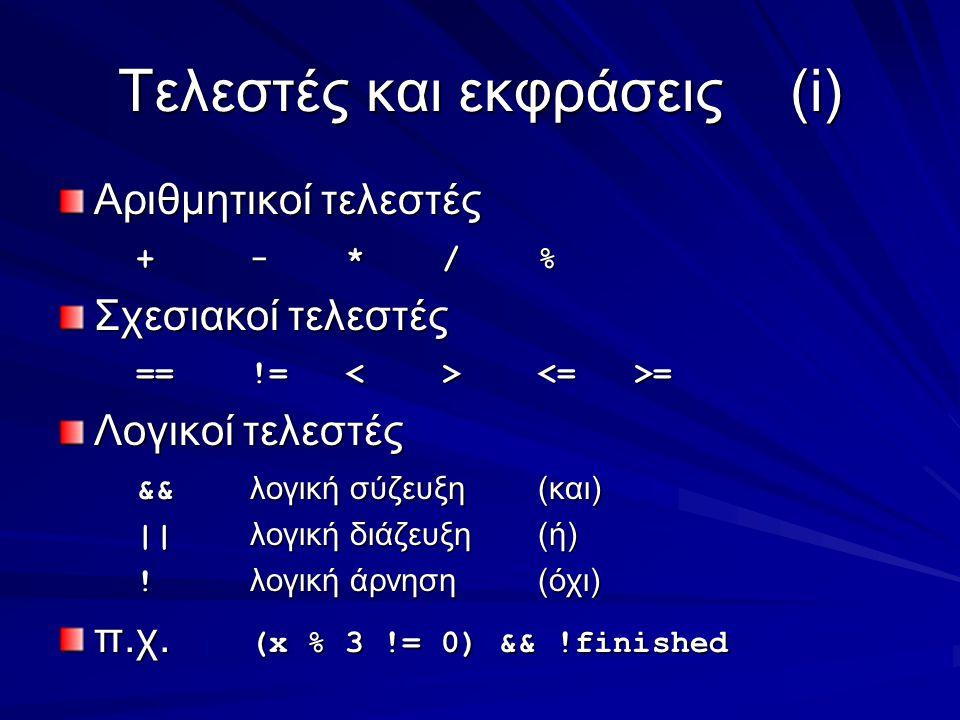 Τελεστές και εκφράσεις(i) Αριθμητικοί τελεστές +-*/%+-*/%+-*/%+-*/% Σχεσιακοί τελεστές ==!=<> = Λογικοί τελεστές && λογική σύζευξη(και) || λογική διάζευξη(ή) .