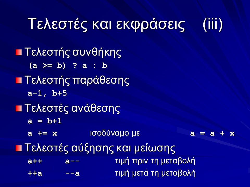 Τελεστές και εκφράσεις(iii) Τελεστής συνθήκης (a >= b) .