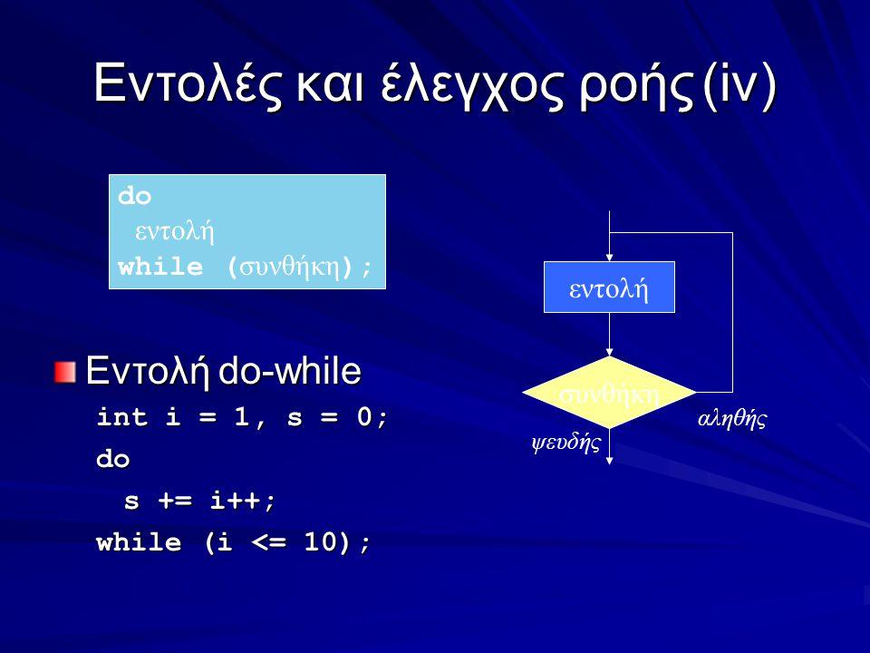 Eντολές και έλεγχος ροής(iv) Εντολή do-while int i = 1, s = 0; do s += i++; while (i <= 10); συνθήκη εντολή ψευδής αληθής do εντολή while ( συνθήκη );
