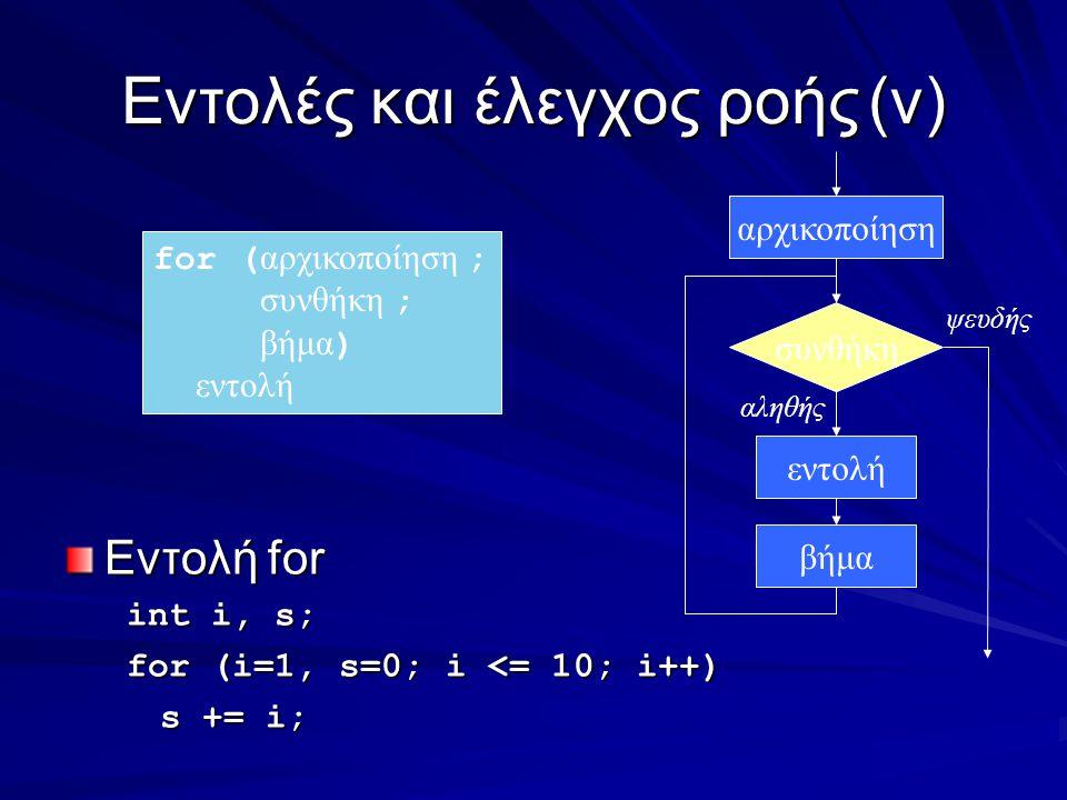 Eντολές και έλεγχος ροής(v) Εντολή for int i, s; for (i=1, s=0; i <= 10; i++) s += i; for ( αρχικοποίηση ; συνθήκη ; βήμα ) εντολή συνθήκη εντολή αληθής ψευδής βήμα αρχικοποίηση