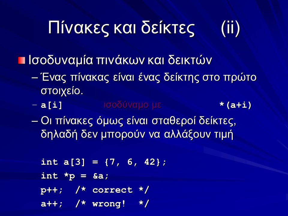 Πίνακες και δείκτες(ii) Ισοδυναμία πινάκων και δεικτών –Ένας πίνακας είναι ένας δείκτης στο πρώτο στοιχείο.