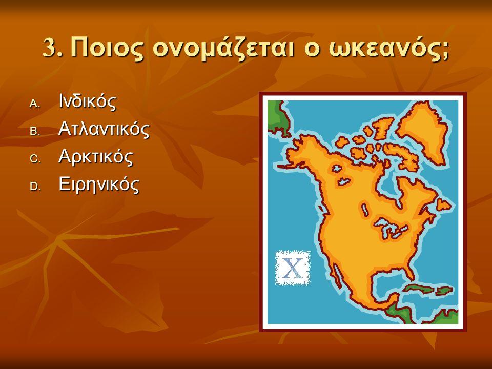 2. Το κύριο χαρακτηριστικό της; A. Κάνει ζέστη όλο το χρόνο B. Είναι πολύ μεγάλη ήπειρος C. Ζούμε εμείς εδώ D. Είναι ακατοίκητη E. Οι Ηνωμένες Πολιτεί