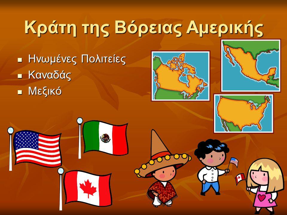 Κράτη της Βόρειας Αμερικής Ηνωμένες Πολιτείες Ηνωμένες Πολιτείες Καναδάς Καναδάς Μεξικό Μεξικό