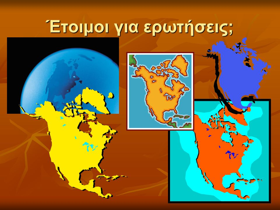 10. Πού βρίσκονται οι ΗΠΑ;
