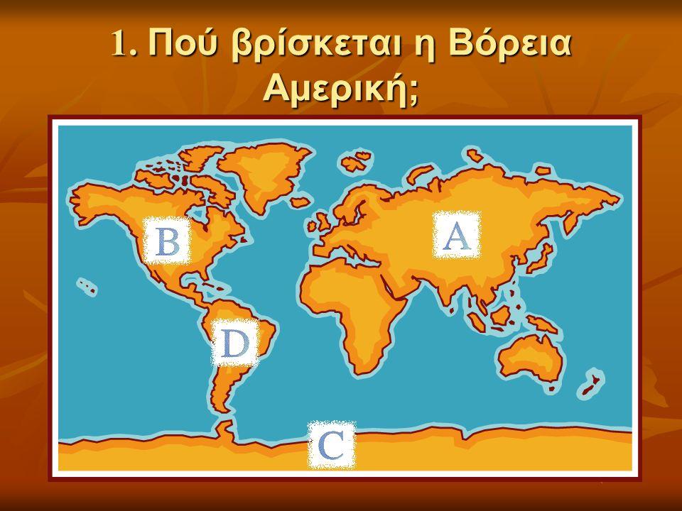1. Πού βρίσκεται η Βόρεια Αμερική;
