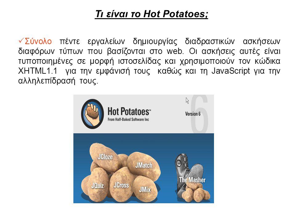 Τι είναι το Hot Potatoes;  Σύνολο πέντε εργαλείων δημιουργίας διαδραστικών ασκήσεων διαφόρων τύπων που βασίζονται στο web.