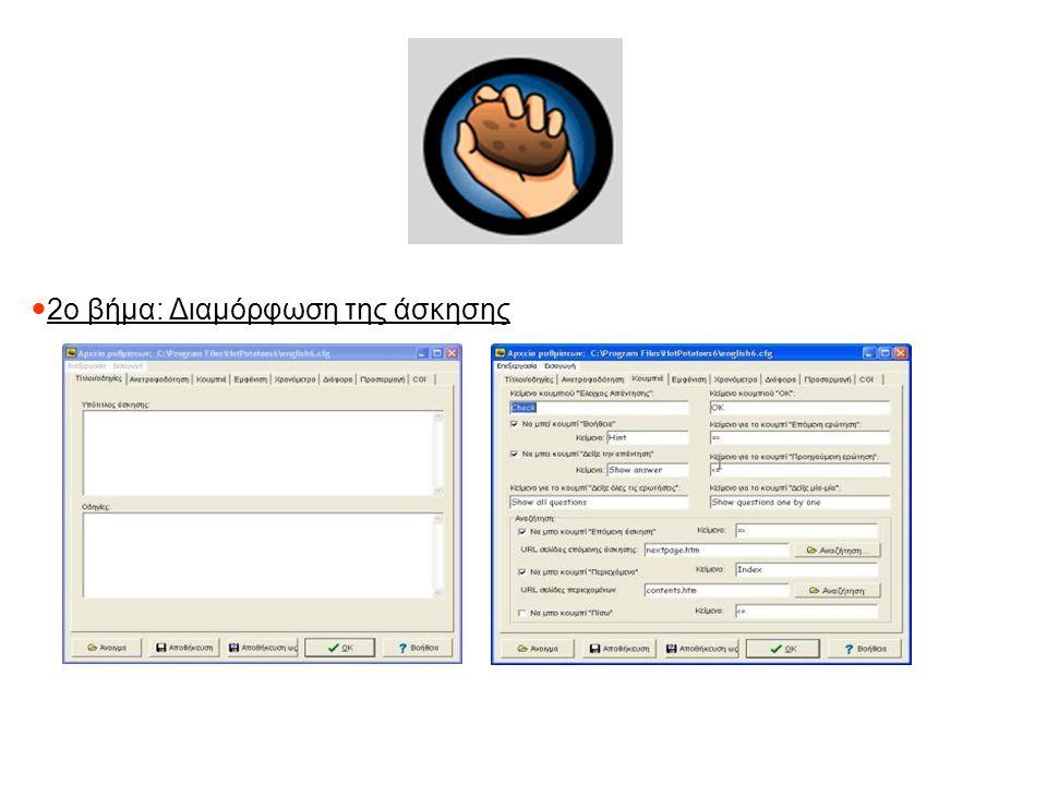 3ο βήμα: Δημιουργία της ιστοσελίδας