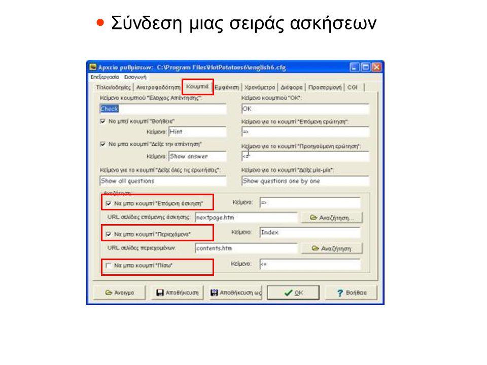 Εισαγωγή εικονικού πληκτρολογίου στις ασκήσεις ΔιάφοραΕισαγωγή πληκτρολογίου οθόνης για τους μαθητές που δεν χρησιμοποιούν λατινικούς χαρακτήρες Στα προγράμματα JQuiz, JCloze, και JCross, μπορούμε να εμφανίσουμε πληκτρολόγιο οθόνης πάνω στην ιστοσελίδα της άσκησης από την ετικέτα «Διάφορα» του αρχείου ρυθμίσεων, τσεκάροντας την επιλογή «Εισαγωγή πληκτρολογίου οθόνης για τους μαθητές που δεν χρησιμοποιούν λατινικούς χαρακτήρες» κατά την εκτέλεση της άσκησης