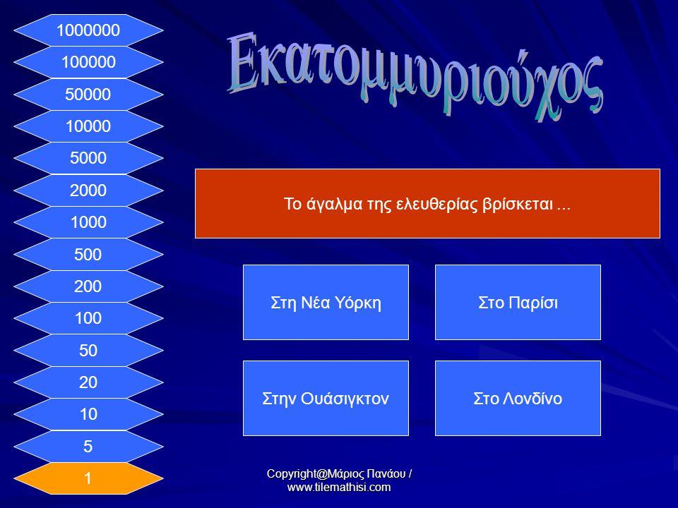 1 5 10 20 50 100 200 500 1000 2000 5000 10000 50000 100000 1000000 Η Γκουέρνικα είναι έργο του...