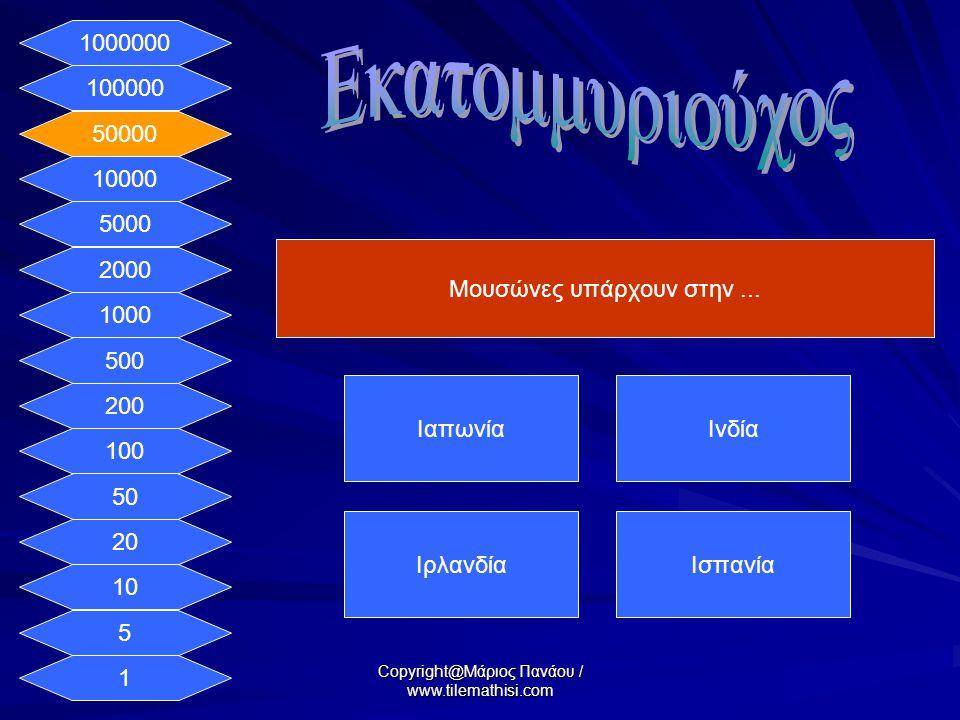 1 5 10 20 50 100 200 500 1000 2000 5000 10000 50000 100000 1000000 Μουσώνες υπάρχουν στην...