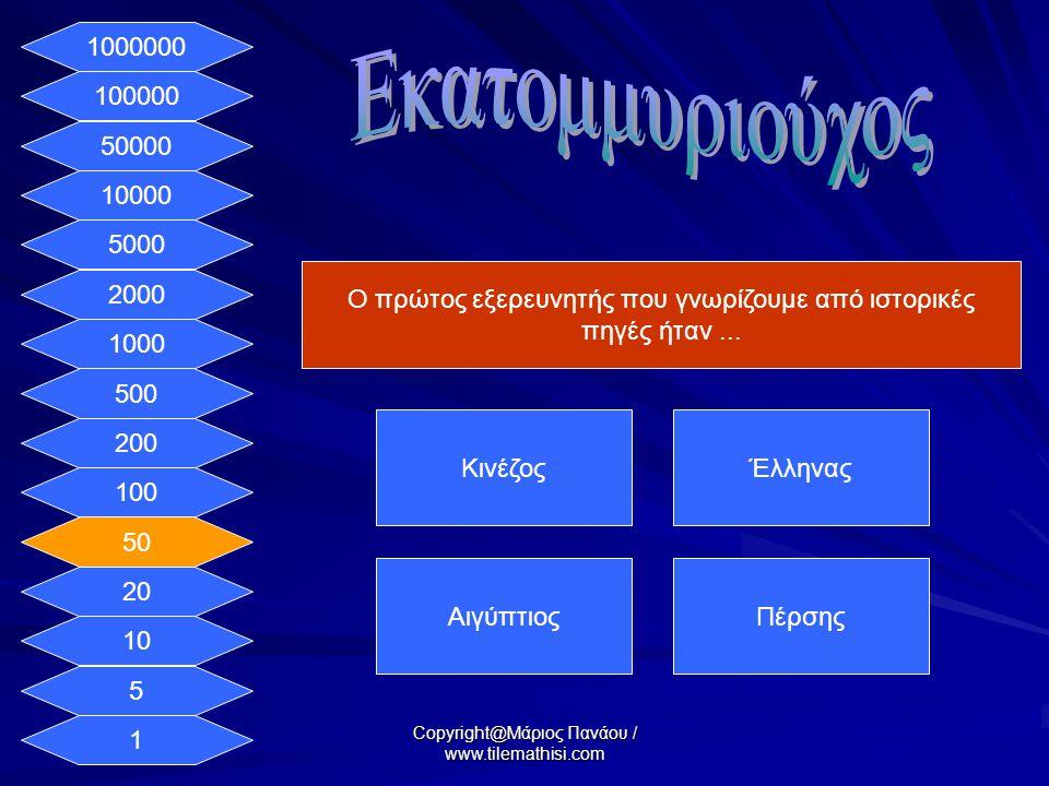 1 5 10 20 50 100 200 500 1000 2000 5000 10000 50000 100000 1000000 Ο πρώτος εξερευνητής που γνωρίζουμε από ιστορικές πηγές ήταν...