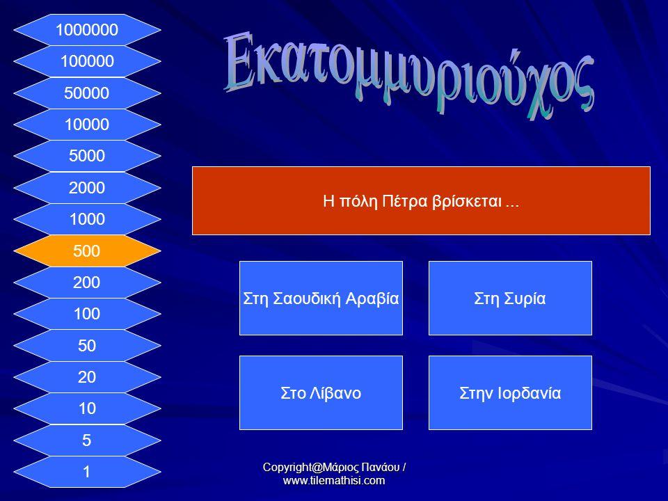 1 5 10 20 50 100 200 500 1000 2000 5000 10000 50000 100000 1000000 Η πόλη Πέτρα βρίσκεται...
