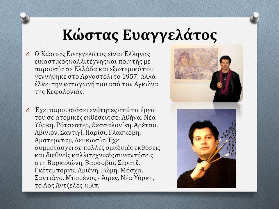 Κώστας Ευαγγελάτος O Ο Κώστας Ευαγγελάτος είναι Έλληνας εικαστικός καλλιτέχνης και ποιητής με παρουσία σε Ελλάδα και εξωτερικό που γεννήθηκε στο Αργοσ