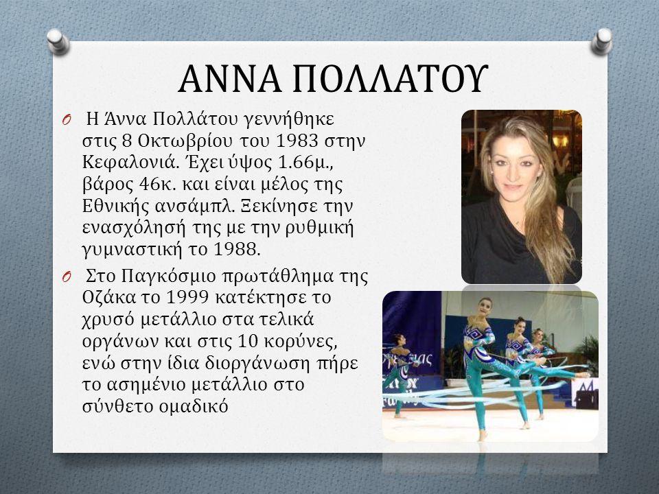 ΑΝΝΑ ΠΟΛΛΑΤΟΥ O Η Άννα Πολλάτου γεννήθηκε στις 8 Οκτωβρίου του 1983 στην Κεφαλονιά. Έχει ύψος 1.66 μ., βάρος 46 κ. και είναι μέλος της Εθνικής ανσάμπλ