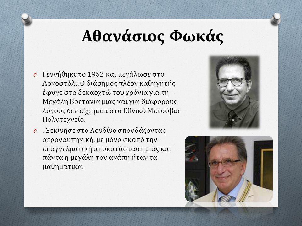 Αθανάσιος Φωκάς O Γεννήθηκε το 1952 και μεγάλωσε στο Αργοστόλι. Ο διάσημος πλέον καθηγητής έφυγε στα δεκαοχτώ του χρόνια για τη Μεγάλη Βρετανία μιας κ