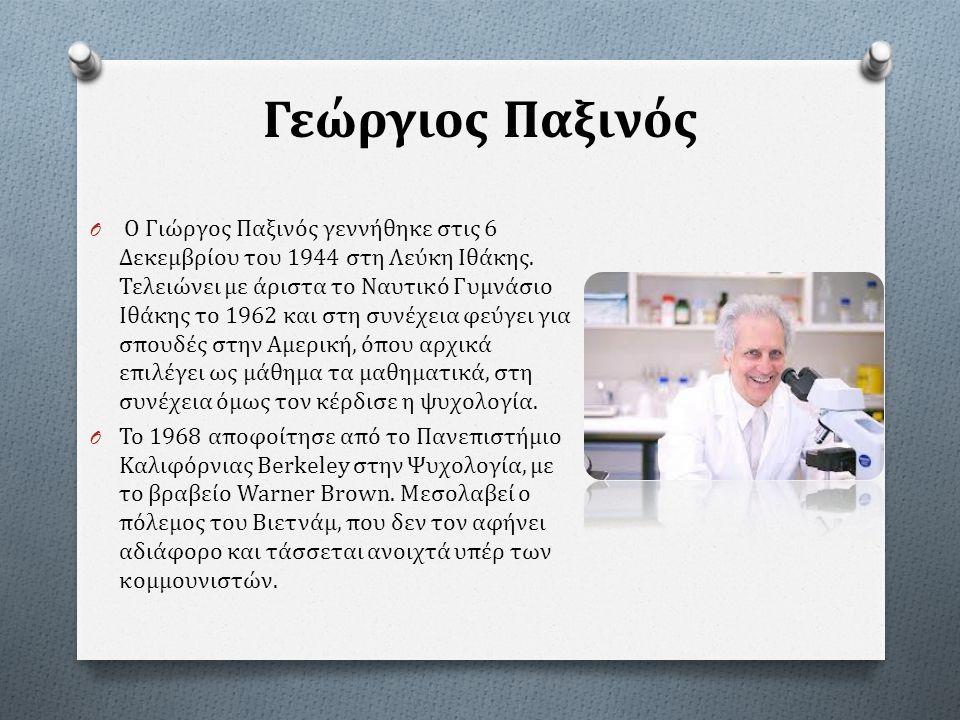 Γεώργιος Παξινός O Ο Γιώργος Παξινός γεννήθηκε στις 6 Δεκεμβρίου του 1944 στη Λεύκη Ιθάκης. Τελειώνει με άριστα το Ναυτικό Γυμνάσιο Ιθάκης το 1962 και