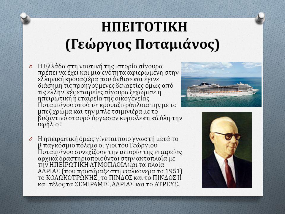 ΗΠΕΙΤΟΤΙΚΗ ( Γεώργιος Ποταμιάνος ) O Η Ελλάδα στη ναυτική της ιστορία σίγουρα πρέπει να έχει και μια ενότητα αφιερωμένη στην ελληνική κρουαζιέρα που ά