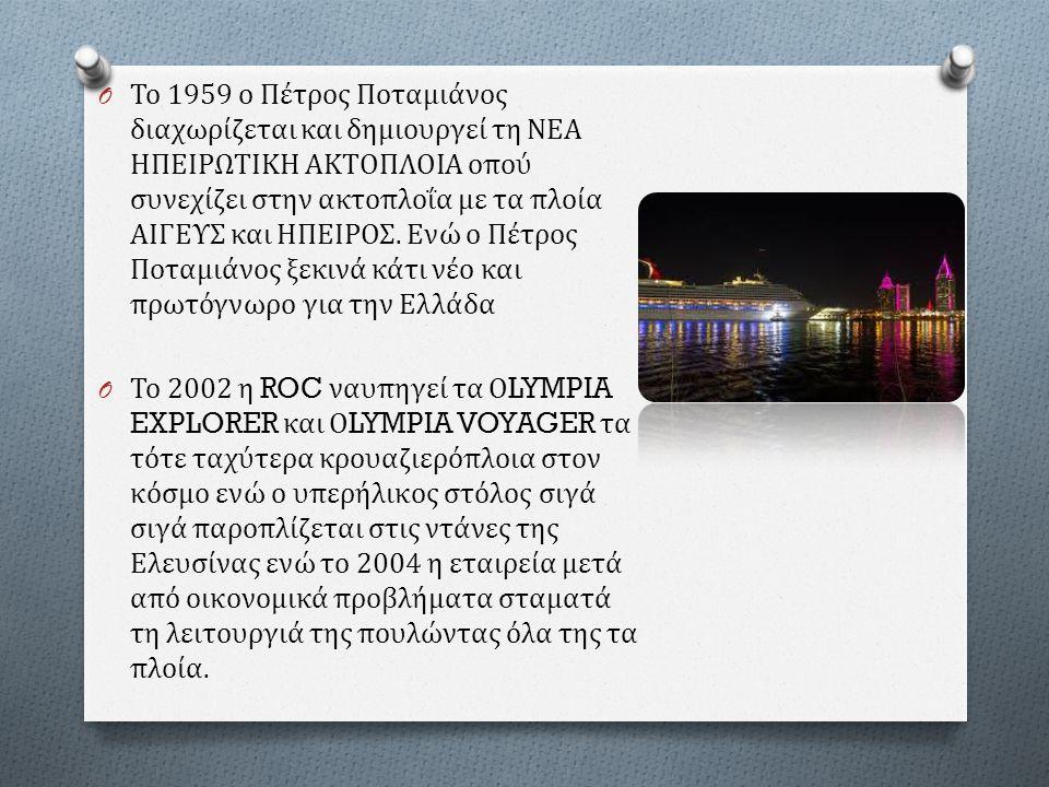 O Το 1959 ο Πέτρος Ποταμιάνος διαχωρίζεται και δημιουργεί τη ΝΕΑ ΗΠΕΙΡΩΤΙΚΗ ΑΚΤΟΠΛΟΙΑ οπού συνεχίζει στην ακτοπλοΐα με τα πλοία ΑΙΓΕΥΣ και ΗΠΕΙΡΟΣ. Εν