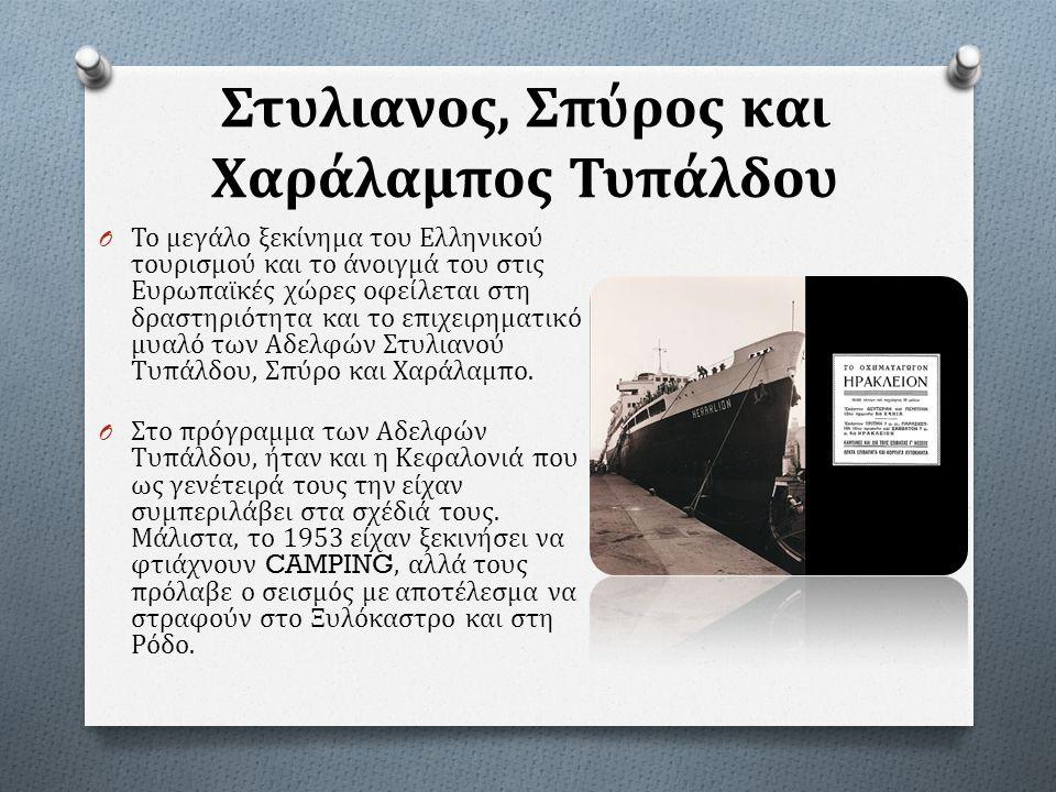 Στυλιανος, Σπύρος και Χαράλαμπος Τυπάλδου O Το μεγάλο ξεκίνημα του Ελληνικού τουρισμού και το άνοιγμά του στις Ευρωπαϊκές χώρες οφείλεται στη δραστηρι