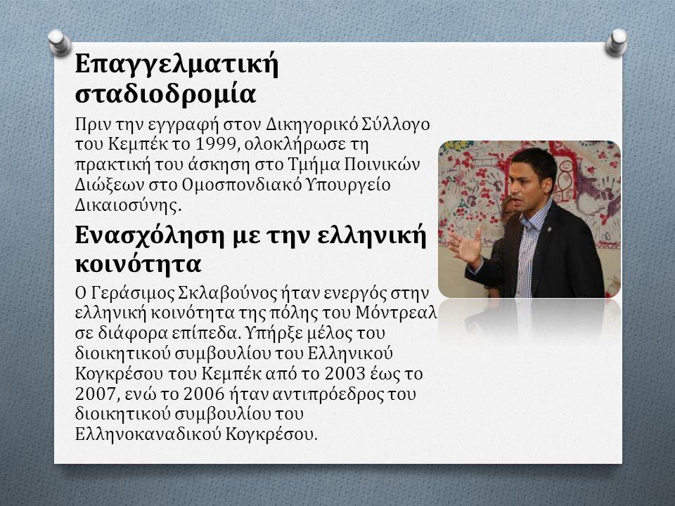 ΑΠΟΔΟΣΗ ΤΙΜΩΝ O Το 2010, επιλέχθηκε ανάμεσα στις σαράντα πιο σημαίνουσες προσωπικότητες ελληνικής καταγωγής της Αμερικής κάτω των 40 ετών, από την μη κυβερνητική οργάνωση Ελληνοαμερικανικό.