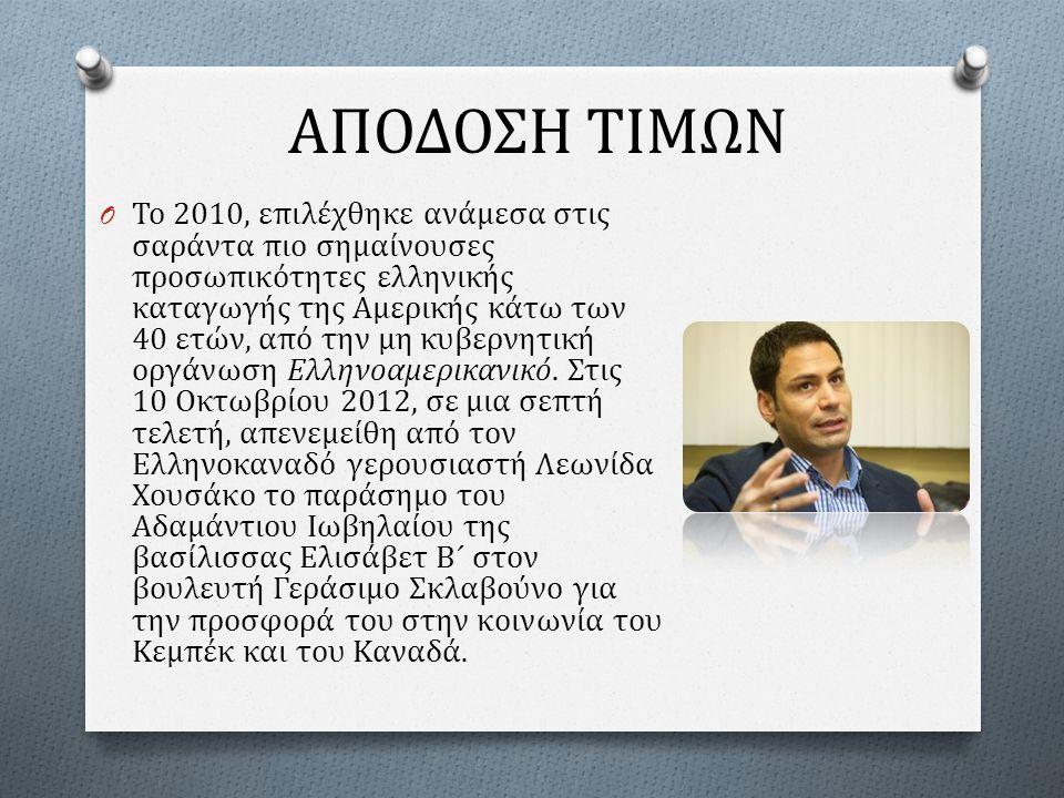 ΑΠΟΔΟΣΗ ΤΙΜΩΝ O Το 2010, επιλέχθηκε ανάμεσα στις σαράντα πιο σημαίνουσες προσωπικότητες ελληνικής καταγωγής της Αμερικής κάτω των 40 ετών, από την μη