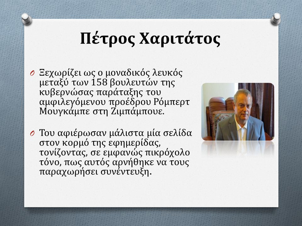 « Μαχητής της δημοκρατίας » O Ο 69 χρονος βουλευτής δέχθηκε να μας μιλήσει « κυρίως επειδή είμαστε πατριώτες από την Ελλάδα », όπως μας εξηγεί.