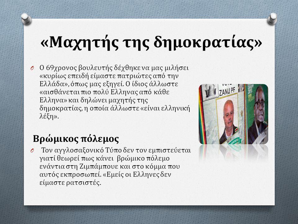 « Μαχητής της δημοκρατίας » O Ο 69 χρονος βουλευτής δέχθηκε να μας μιλήσει « κυρίως επειδή είμαστε πατριώτες από την Ελλάδα », όπως μας εξηγεί. Ο ίδιο