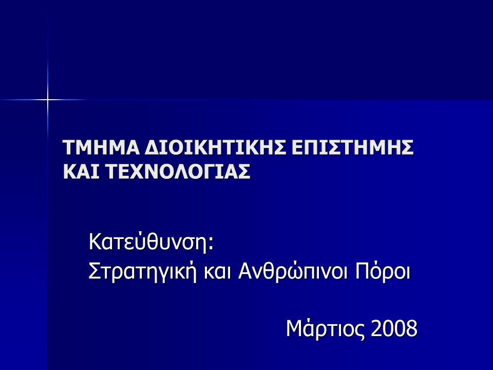 ΤΜΗΜΑ ΔΙΟΙΚΗΤΙΚΗΣ ΕΠΙΣΤΗΜΗΣ ΚΑΙ ΤΕΧΝΟΛΟΓΙΑΣ Κατεύθυνση: Στρατηγική και Ανθρώπινοι Πόροι Μάρτιος 2008