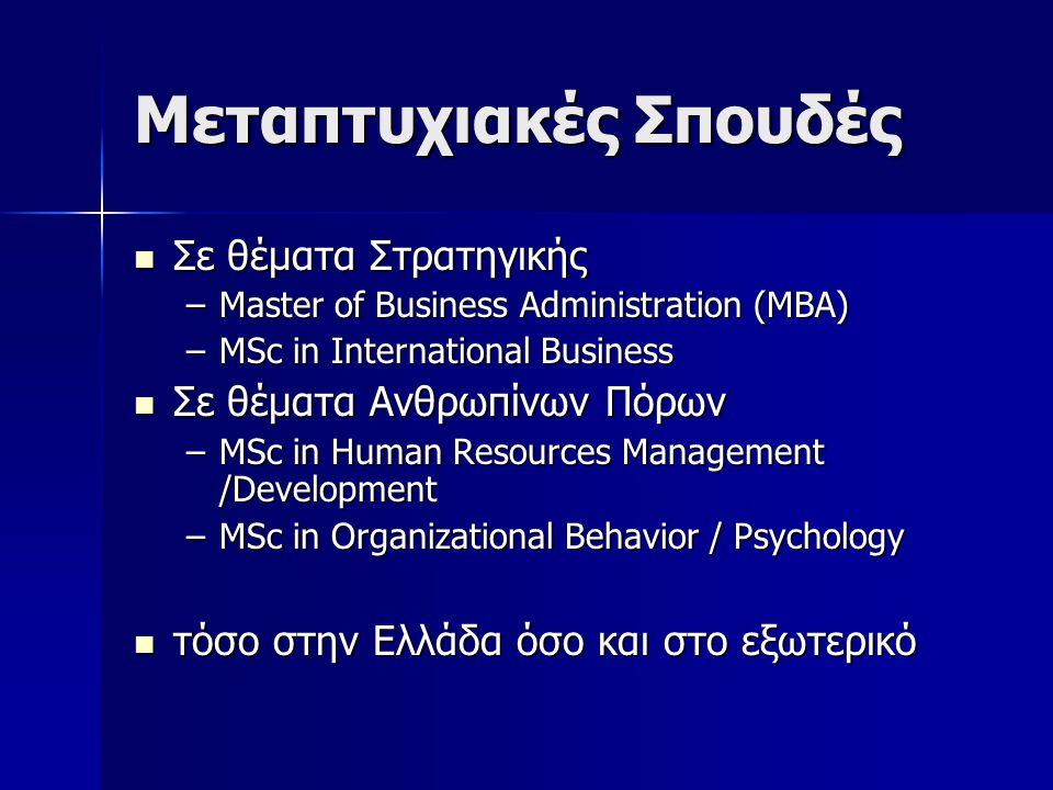 Μεταπτυχιακές Σπουδές Σε θέματα Στρατηγικής Σε θέματα Στρατηγικής –Master of Business Administration (MBA) –MSc in International Business Σε θέματα Ανθρωπίνων Πόρων Σε θέματα Ανθρωπίνων Πόρων –MSc in Human Resources Management /Development –MSc in Organizational Behavior / Psychology τόσο στην Ελλάδα όσο και στο εξωτερικό τόσο στην Ελλάδα όσο και στο εξωτερικό