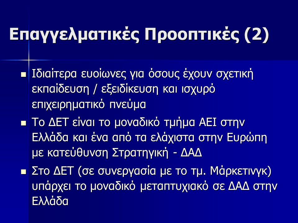 Ιδιαίτερα ευοίωνες για όσους έχουν σχετική εκπαίδευση / εξειδίκευση και ισχυρό επιχειρηματικό πνεύμα Ιδιαίτερα ευοίωνες για όσους έχουν σχετική εκπαίδευση / εξειδίκευση και ισχυρό επιχειρηματικό πνεύμα Το ΔΕΤ είναι το μοναδικό τμήμα ΑΕΙ στην Ελλάδα και ένα από τα ελάχιστα στην Ευρώπη με κατεύθυνση Στρατηγική - ΔΑΔ Το ΔΕΤ είναι το μοναδικό τμήμα ΑΕΙ στην Ελλάδα και ένα από τα ελάχιστα στην Ευρώπη με κατεύθυνση Στρατηγική - ΔΑΔ Στο ΔΕΤ (σε συνεργασία με το τμ.