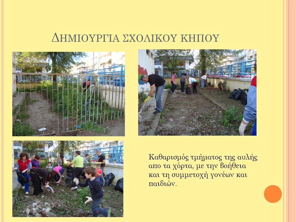 Δ ΗΜΙΟΥΡΓΙΑ ΣΧΟΛΙΚΟΥ ΚΗΠΟΥ Καθαρισμός τμήματος της αυλής απο τα χόρτα, με την βοήθεια και τη συμμετοχή γονέων και παιδιών.