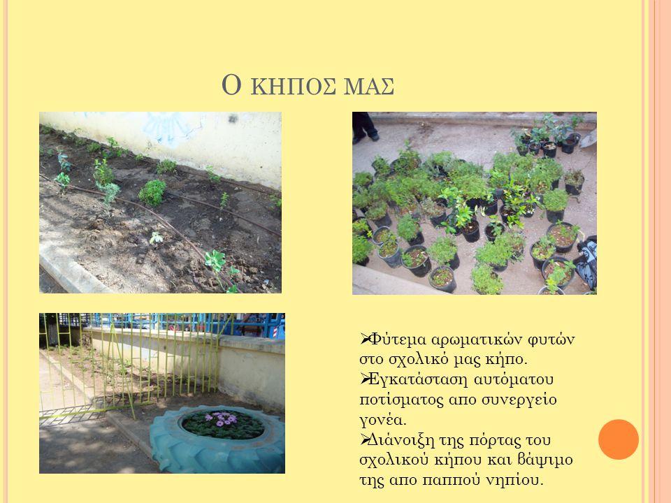 Ο ΚΗΠΟΣ ΜΑΣ  Φύτεμα αρωματικών φυτών στο σχολικό μας κήπο.  Εγκατάσταση αυτόματου ποτίσματος απο συνεργείο γονέα.  Διάνοιξη της πόρτας του σχολικού