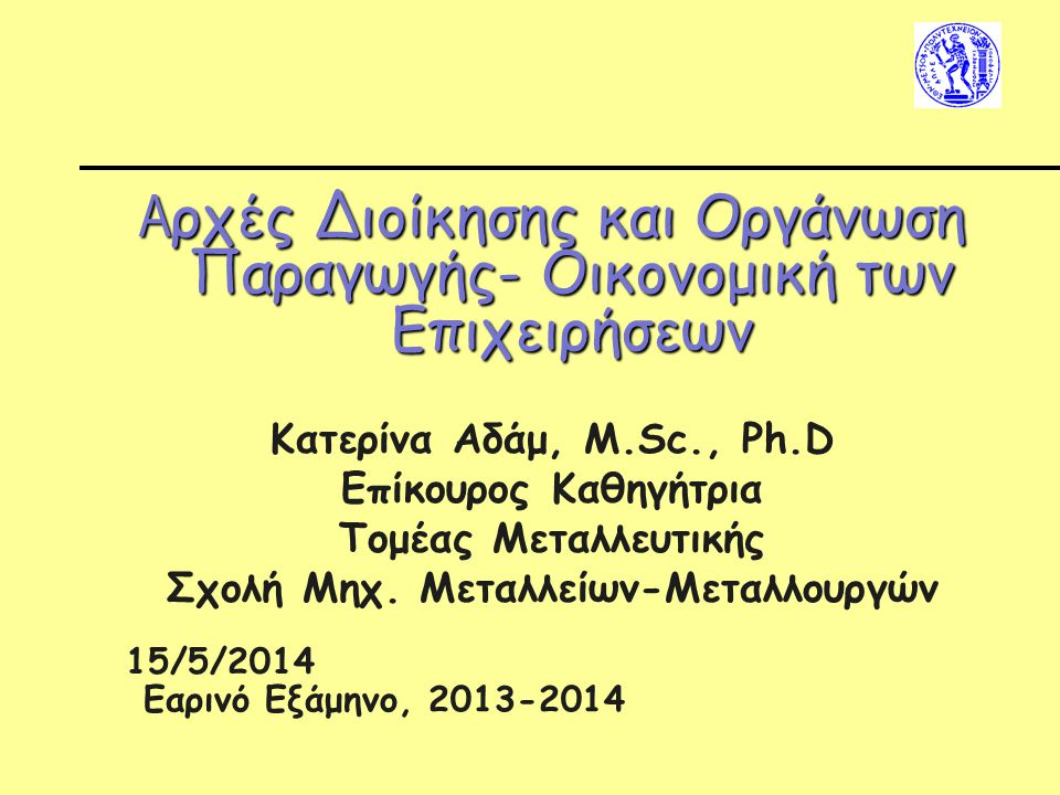 Managerial Economics: Economic Tools for Today's Decision Makers, 4/e By Paul Keat and Philip Young Οι θέσεις εργασίας στον στην Ευρώπη, ανά μέγεθος εταιρείας